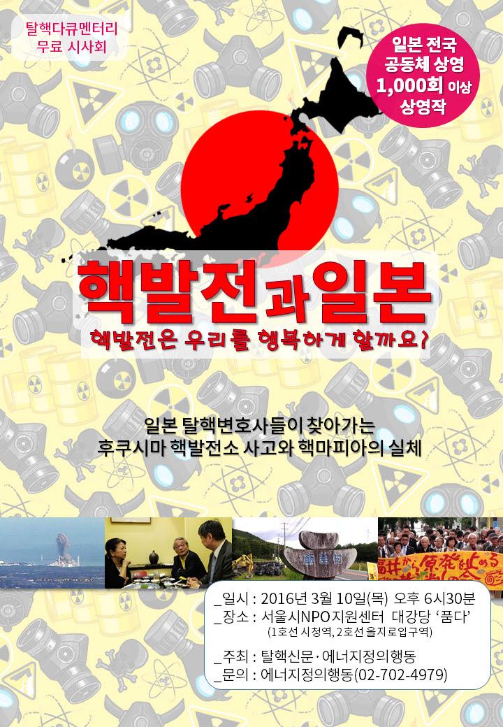 s_핵발전과일본_시사회웹자보.jpg
